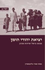 יציאת-יהודי-תימן